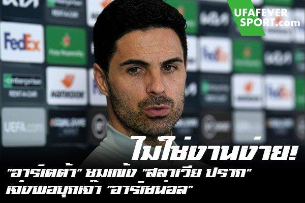 """ไม่ใช่งานง่าย! """"อาร์เตต้า"""" ชมแข้ง """"สลาเวีย ปราก"""" เจ๋งพอบุกเจ๊า """"อาร์เซน่อล"""" #ข่าวกีฬา #ข่าวฟุตบอลไทย #วิเคราะห์ฟุตบอล ufafeversport #มิเกล อาร์เตต้า #อาร์เซน่อล #ชื่นชมทีมคู่แข่งเล่นได้ดี #จนทำให้ลูกทีมทำได้แค่เสมอ #สลาเวีย ปราก #ยูฟ่า ยูโรปา ลีก #รอบ 8 ทีมสุดท้าย #นัดแรก"""