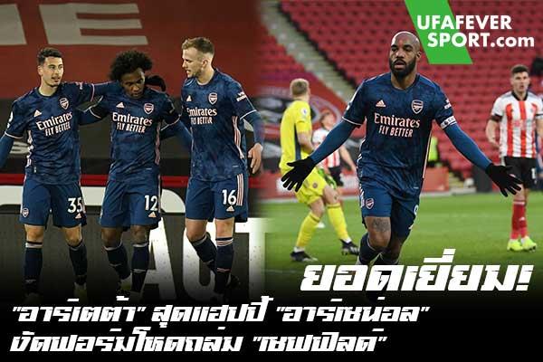 """ยอดเยี่ยม! """"อาร์เตต้า"""" สุดแฮปปี้ """"อาร์เซน่อล"""" งัดฟอร์มโหดถล่ม """"เชฟฟิลด์"""" #ข่าวกีฬา #ข่าวฟุตบอลไทย #วิเคราะห์ฟุตบอล ufafeversport #มิเกล อาร์เตต้า #อาร์เซน่อล #แฮปปี้ฟอร์มการเล่นของลูกทีม #เกมบุกถล่ม #เชฟฟิลด์ ยูไนเต็ด"""
