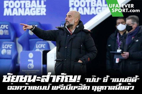 """ชัยชนะสำคัญ! """"เป๊ป"""" ชี้ """"แมนซิตี้"""" จ่อคว้าแชมป์ พรีเมียร์ลีก ฤดูกาลนี้แล้ว #ข่าวกีฬา #ข่าวฟุตบอลไทย #วิเคราะห์ฟุตบอล ufafeversport #เป๊ป กวาร์ดิโอล่า #แมนเชสเตอร์ ซิตี้ #มั่นใจทีมเข้าใกล้แชมป์ #พรีเมียร์ลีก #ฤดูกาล 2020/21 #หลังเอาชนะ #เลสเตอร์ ซิตี้"""