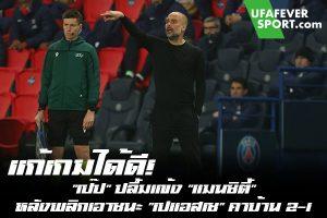 """แก้เกมได้ดี! """"เป๊ป"""" ปลื้มแข้ง """"แมนซิตี้"""" หลังพลิกเอาชนะ """"เปแอสเช"""" คาบ้าน 2-1 #ข่าวกีฬา #ข่าวฟุตบอลไทย #วิเคราะห์ฟุตบอล ufafeversport #เป๊ป กวาร์ดิโอล่า #แมนเชสเตอร์ ซิตี้ #แฮปปี้มากหลังทีมพลิกเอาชนะ #ปารีส แซงต์-แชร์กแมง #ยูฟ่า แชมเปี้ยนส์ลีก #รอบรองชนะเลิศ #นัดแรก"""