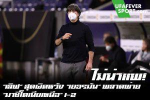 """ไม่น่าแพ้! """"เลิฟ"""" สุดผิดหวัง """"เยอรมัน"""" พลาดพ่าย """"มาซิโดเนียเหนือ"""" 1-2 #ข่าวกีฬา #ข่าวฟุตบอลไทย #วิเคราะห์ฟุตบอล ufafeversport #โยอัคคิม เลิฟ #ทีมชาติเยอรมัน #รู้สึกผิดหวัง #หลังพ่าย #มาซิโดเนียเหนือ #ฟุตบอลโลก 2022 #รอบคัดเลือก #โซนยุโรป #กลุ่ม J"""