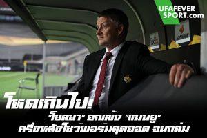 """โหดเกินไป! """"โซลชา"""" ยกแข้ง """"แมนยู"""" ครึ่งหลังโชว์ฟอร์มสุดยอด จนถล่ม """"โรม่า"""" #ข่าวกีฬา #ข่าวฟุตบอลไทย #วิเคราะห์ฟุตบอล ufafeversport #โอเล่ กุนนาร์ โซลชา #แมนเชสเตอร์ ยูไนเต็ด #ชื่นชมลูกทีมครึ่งหลังเล่นได้ยอดเยี่ยม #จนเปิดบ้านถล่ม #อาแอส โรม่า #ยูฟ่า ยูโรปา ลีก #รอบรองชนะเลิศ #นัดแรก"""