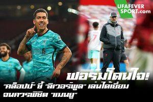 """ฟอร์มโดนใจ! """"คล็อปป์"""" ชี้ """"ลิเวอร์พูล"""" เล่นได้เยี่ยม จนควรพิชิต """"แมนยู"""" #ข่าวกีฬา #ข่าวฟุตบอลไทย #วิเคราะห์ฟุตบอล ufafeversport #เจอร์เก้น คล็อปป์ #ลิเวอร์พูล #เผยทีมสมควรได้ 3 แต้ม #หลังโชว์ฟอร์มได้ยอดเยี่ยม #จนบุกเอาชนะ #แมนเชสเตอร์ ยูไนเต็ด #นัดแดงเดือด"""