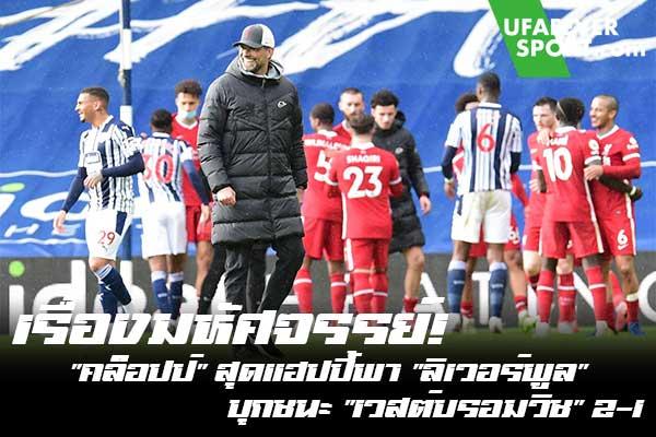 """เรื่องมหัศจรรย์! """"คล็อปป์"""" สุดแฮปปี้พา """"ลิเวอร์พูล"""" บุกชนะ """"เวสต์บรอมวิช"""" 2-1 #ข่าวกีฬา #ข่าวฟุตบอลไทย #วิเคราะห์ฟุตบอล ufafeversport #เจอร์เก้น คล็อปป์ #ลิเวอร์พูล #มีความสุขกับฟอร์มของลูกทีม #ไม่น่าเชื่อกับจังหวะประตูชัย #อลีสซง เบ็คเกอร์ #จนทำให้ทีมบุกชนะ #เวสต์บรอมวิช อัลเบี้ยน"""