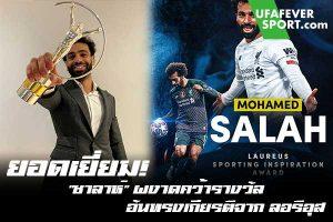 """ยอดเยี่ยม! """"ซาลาห์"""" ผงาดคว้ารางวัลอันทรงเกียรติจาก ลอริอุส #ข่าวกีฬา #ข่าวฟุตบอลไทย #วิเคราะห์ฟุตบอล ufafeversport #โมฮาเหม็ด ซาลาห์ #ลิเวอร์พูล #รับรางวัลอันทรงเกียรติ #ลอริอุส สปอร์ติ้ง อินสเปอเรชั่น อวอร์ด #ลอริอุส เวิลด์ สปอร์ตส์ อวอร์ดส์ #ประจำปี 2021"""