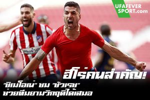 """ฮีโร่คนสำคัญ! """"ซิเมโอเน่"""" ชม """"ซัวเรซ"""" ช่วยทีมยามวิกฤติได้เสมอ #ข่าวกีฬา #ข่าวฟุตบอลไทย #วิเคราะห์ฟุตบอล ufafeversport #ดีเอโก้ ซิเมโอเน่ #แอตเลติโก มาดริด #ยกย่อง #หลุยส์ ซัวเรซ #สามารถช่วยทีมยามคับขันได้เสมอ #หลังซัดประตูชัยเปิดบ้านชนะ #โอซาซูน่า"""