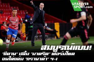 """สมบูรณ์แบบ! """"ซีดาน"""" ปลื้ม """"มาดริด"""" ฟอร์มโหด จนไล่ถล่ม """"กรานาด้า"""" 4-1 #ข่าวกีฬา #ข่าวฟุตบอลไทย #วิเคราะห์ฟุตบอล ufafeversport #ซีเนดีน ซีดาน #เรอัล มาดริด #ชื่นชมผลงานลูกทีม #หลังบุกถล่ม #กรานาด้า"""