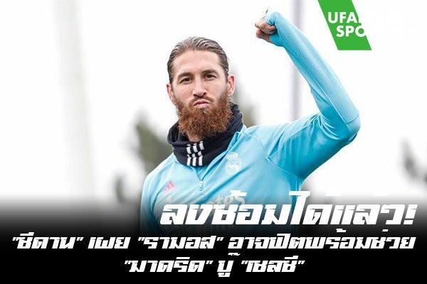 """ลงซ้อมได้แล้ว! """"ซีดาน"""" เผย """"รามอส"""" อาจฟิตพร้อมช่วย """"มาดริด"""" บู๊ """"เชลซี"""" #ข่าวกีฬา #ข่าวฟุตบอลไทย #วิเคราะห์ฟุตบอล ufafeversport #ซีเนดีน ซีดาน #เปิดเผย #เซร์คิโอ รามอส #พร้อมลงสนามช่วยทีม #เรอัล มาดริด #บุกไปเยือน #เชลซี #ยูฟ่า แชมเปี้ยนส์ลีก #รอบรองชนะเลิศ #เลกที่ 2"""