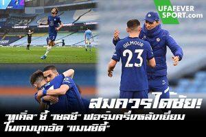 """สมควรได้ชัย! """"ทูเคิ่ล"""" ชี้ """"เชลซี"""" ฟอร์มครึ่งหลังเยี่ยม ในเกมบุกอัด """"แมนซิตี้"""" #ข่าวกีฬา #ข่าวฟุตบอลไทย #วิเคราะห์ฟุตบอล ufafeversport #โธมัส ทูเคิ่ล #เชลซี #ชี้ครึ่งหลังฟอร์มลูกทีมยอดเยี่ยม #จนพลิกกลับมาชนะ #แมนเชสเตอร์ ซิตี้"""