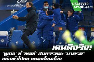 """เล่นดีจริง! """"ทูเคิ่ล"""" ชี้ """"เชลซี"""" สมควรชนะ """"มาดริด"""" เพื่อเข้าไปชิง แชมเปี้ยนส์ลีก #ข่าวกีฬา #ข่าวฟุตบอลไทย #วิเคราะห์ฟุตบอล ufafeversport #โธมัส ทูเคิ่ล #เชลซี #ชี้ทีมควรได้รับชัยชนะ #หลังเปิดบ้านอัด #เรอัล มาดริด #รอบรองชนะเลิศ #เลกที่ 2 #ผ่านเข้ารอบชิงชนะเลิศ #ยูฟ่า แชมเปี้ยนส์ลีก"""
