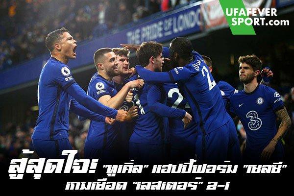 """สู้สุดใจ! """"ทูเคิ่ล"""" แฮปปี้ฟอร์ม """"เชลซี"""" เกมเชือด """"เลสเตอร์"""" 2-1 #ข่าวกีฬา #ข่าวฟุตบอลไทย #วิเคราะห์ฟุตบอล ufafeversport #โธมัส ทูเคิ่ล #เชลซี #ชื่นชมลูกทีมเล่นได้ยอดเยี่ยม #จนเปิดบ้านเอาชนะ #เลสเตอร์ ซิตี้"""