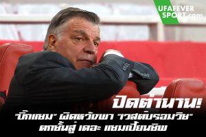 """ปิดตำนาน! """"บิ๊กแซม"""" ผิดหวังพา """"เวสต์บรอมวิช"""" ตกชั้นสู่ เดอะ แชมเปี้ยนชิพ #ข่าวกีฬา #ข่าวฟุตบอลไทย #วิเคราะห์ฟุตบอล ufafeversport #แซม อัลลาร์ไดซ์ #เวสต์บรอมวิช อัลเบี้ยน #ผิดหวังพาลูกทีมตกชั้น #พรีเมียร์ลีก อังกฤษ #หลังบุกมาแพ้ #อาร์เซน่อล"""