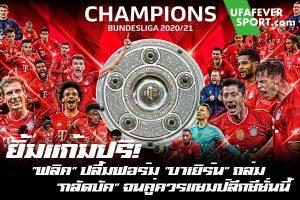"""ยิ้มแก้มปริ! """"ฟลิค"""" ปลื้มฟอร์ม """"บาเยิร์น"""" ถล่ม """"กลัดบัค"""" จนคู่ควรแชมป์ลีกซีซั่นนี้ #ข่าวกีฬา #ข่าวฟุตบอลไทย #วิเคราะห์ฟุตบอล ufafeversport #ฮันซี่ ฟลิค #บาเยิร์น มิวนิค #สุดปลื้มฟอร์มลูกทีม #หลังเปิดบ้านถล่ม #โบรุสเซีย มึนเช่นกลัดบัค #จนสามารถคว้าแชมป์ #บุนเดสลีกา เยอรมัน #ฤดูกาล 2020/21"""