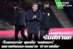 """รับสภาพ! """"ร็อดเจอร์ส"""" สุดเซ็ง """"เลสเตอร์"""" พลาดกันเยอะจนพ่าย """"นิวคาสเซิ่ล"""" #ข่าวกีฬา #ข่าวฟุตบอลไทย #วิเคราะห์ฟุตบอล ufafeversport #เบรนแดน ร็อดเจอร์ส #เลสเตอร์ ซิตี้ #เซ็งลูกทีมเล่นพลาดกันเยอะ #จนทำให้พ่ายคาบ้าน #นิวคาสเซิ่ล ยูไนเต็ด"""