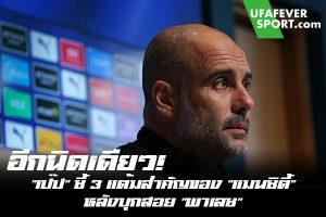 """อีกนิดเดียว! """"เป๊ป"""" ชี้ 3 แต้มสำคัญของ """"แมนซิตี้"""" หลังบุกสอย """"พาเลซ"""" #ข่าวกีฬา #ข่าวฟุตบอลไทย #วิเคราะห์ฟุตบอล ufafeversport #เป๊ป กวาร์ดิโอล่า #แมนเชสเตอร์ ซิตี้ #ชัยชนะเกมนี้สำคัญมาก #หลังบุกเอาอัด #คริสตัน พาเลซ"""
