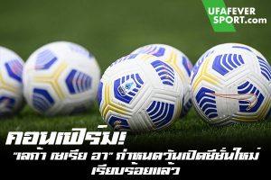 """คอนเฟิร์ม! """"เลก้า เซเรีย อา"""" กำหนดวันเปิดซีซั่นใหม่ เรียบร้อยแล้ว #ข่าวกีฬา #ข่าวฟุตบอลไทย #วิเคราะห์ฟุตบอล ufafeversport #เลก้า เซเรีย อา #ยืนยัน #กำหนดวันเปิดซีซั่นใหม่ #กัลโช่ เซเรีย อา อิตาลี #ประจำฤดูกาล 2021/22"""