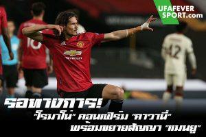 """รอทางการ! """"โรมาโน่"""" คอนเฟิร์ม """"คาวานี่"""" พร้อมขยายสัญญา """"แมนยู"""" #ข่าวกีฬา #ข่าวฟุตบอลไทย #วิเคราะห์ฟุตบอล ufafeversport #ฟาบริซิโอ โรมาโน่ #ยืนยัน #เอดิสัน คาวานี่ #พร้อมขยายสัญญา #แมนเชสเตอร์ ยูไนเต็ด"""