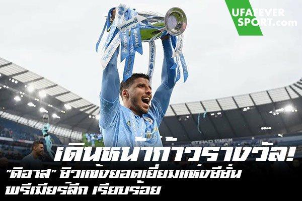 """เดินหน้าก้าวรางวัล! """"ดิอาส"""" ซิวแข้งยอดเยี่ยมแห่งซีซั่น พรีเมียร์ลีก เรียบร้อย #ข่าวกีฬา #ข่าวฟุตบอลไทย #วิเคราะห์ฟุตบอล ufafeversport #รูเบน ดิอาส #แมนเชสเตอร์ ซิตี้ #คว้ารางวัลนักเตะยอดเยี่ยม #พรีเมียร์ลีก อังกฤษ #ประจำฤดูกาล 2020/21"""