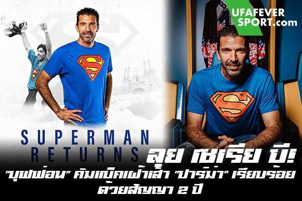 """ลุย เซเรีย บี! """"บุฟฟ่อน"""" คัมแบ็คเฝ้าเสา """"ปาร์ม่า"""" เรียบร้อย ด้วยสัญญา 2 ปี #ข่าวกีฬา #ข่าวฟุตบอลไทย #วิเคราะห์ฟุตบอล ufafeversport #ปาร์ม่า #คว้าตัว #จานลุยจิ บุฟฟ่อน #ยูเวนตุส #กลับมาเฝ้าเสาอีกครั้ง #แบบไร้ค่าตัว #ด้วยสัญญาถึงปี 2023"""