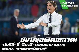 """ยังมีข้อผิดพลาด! """"มันชินี่"""" ชี้ """"อิตาลี"""" ต้องเจองานยากแม้ชนะ """"สวิตเซอร์แลนด์"""" #ข่าวกีฬา #ข่าวฟุตบอลไทย #วิเคราะห์ฟุตบอล ufafeversport #โรแบร์โต้ มันชินี่ #ทีมชาติอิตาลี #ยอมรับทีมเจองานยาก #แม้จะเอาชนะ #สวิตเซอร์แลนด์ #ยูโร 2020 #EURO 2020 #รอบแบ่งกลุ่ม #กลุ่ม A #นัดที่ 2"""