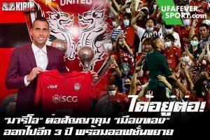"""ได้อยู่ต่อ! """"มาริโอ"""" ต่อสัญญาคุม """"เมืองทอง"""" ออกไปอีก 3 ปี พร้อมออฟชั่นขยาย #ข่าวกีฬา #ข่าวฟุตบอลไทย #วิเคราะห์ฟุตบอล ufafeversport #เอสซีจี เมืองทอง ยูไนเต็ด #ต่อสัญญา #มาริโอ ยูรอฟสกี้ #ออกไปอีก 3 ปี #พร้อมออฟชั่นขยายเพิ่ม #SCGMuangthongUnited #MuangthongUnited #Kirins #MuangthongExtendsMarioFor3Years #MarioGjurovski"""