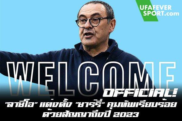 """OFFICIAL! """"ลาซิโอ"""" แต่งตั้ง """"ซาร์รี่"""" คุมทัพเรียบร้อย ด้วยสัญญาถึงปี 2023 #ข่าวกีฬา #ข่าวฟุตบอลไทย #วิเคราะห์ฟุตบอล ufafeversport #ลาซิโอ #แต่งตั้ง #เมาริซิโอ ซาร์รี่ #เป็นผู้จัดการทีมคนใหม่ #ด้วยสัญญาถึงปี 2023"""
