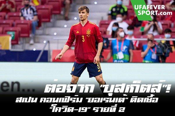 """ต่อจาก """"บุสเก็ตส์""""! สเปน คอนเฟิร์ม """"ยอเรนเต้"""" ติดเชื้อ """"โควิด-19"""" รายที่ 2 #ข่าวกีฬา #ข่าวฟุตบอลไทย #วิเคราะห์ฟุตบอล ufafeversport #สหพันธ์ฟุตบอลสเปน #RFEF #ยืนยัน #ดีเอโก้ ยอเรนเต้ #ลีดส์ ยูไนเต็ด #ติดเชื้อไวรัส #โควิด-19"""