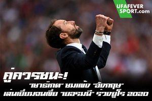 """คู่ควรชนะ! """"เซาธ์เกต"""" ชมแข้ง """"อังกฤษ"""" เล่นเยี่ยมจนเขี่ย """"เยอรมนี"""" ร่วงยูโร 2020 #ข่าวกีฬา #ข่าวฟุตบอลไทย #วิเคราะห์ฟุตบอล ufafeversport #แกเร็ธ เซาธ์เกต #ทีมชาติอังกฤษ #ชื่นชมลูกทีมโชว์ฟอร์มได้ยอดเยี่ยม #จนเอาชนะ #เยอรมนี #รอบ 16 ทีมสุดท้าย #ยูโร 2020 #EURO 2020 #ผ่านเข้าสู่รอบก่อนรองชนะเลิศ"""