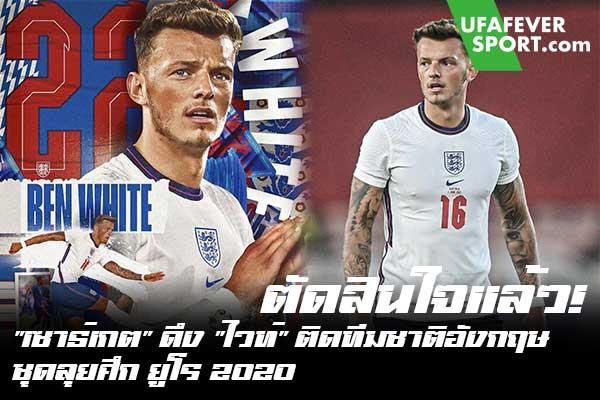 """ตัดสินใจแล้ว! """"เซาธ์เกต"""" ดึง """"ไวท์"""" ติดทีมชาติอังกฤษ ชุดลุยศึก ยูโร 2020 #ข่าวกีฬา #ข่าวฟุตบอลไทย #วิเคราะห์ฟุตบอล ufafeversport #แกเร็ธ เซาธ์เกต #ผู้จัดการทีมชาติอังกฤษ #ตัดสินใจดึง #เบน ไวท์ #ไบรท์ตัน แอนด์ โฮฟ อัลเบี้ยน #เข้ามาติดทีมชาติแทน #เทรนท์ อเล็กซานเดอร์-อาร์โนลด์ #ลิเวอร์พูล #ถอนตัวหลังได้รับบาดเจ็บรุนแรง"""