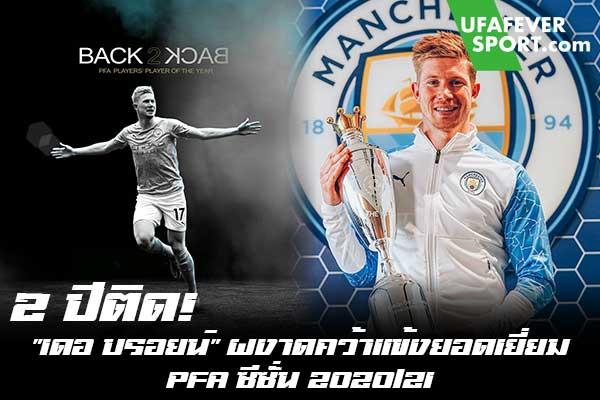 """2 ปีติด! """"เดอ บรอยน์"""" ผงาดคว้าแข้งยอดเยี่ยม PFA ซีซั่น 2020/21 #ข่าวกีฬา #ข่าวฟุตบอลไทย #วิเคราะห์ฟุตบอล ufafeversport #เควิน เดอ บรอยน์ #แมนเชสเตอร์ ซิตี้ #คว้ารางวัลนักเตะยอดเยี่ยมแห่งปี #สมาคมนักฟุตบอลอาชีพอังกฤษ #PFA #ประจำฤดูกาล 2020/21 #สมัยที่ 2 #ฟิล โฟเด้น #คว้ารางวัลนักเตะดาวรุ่งยอดเยี่ยมแห่งปี"""