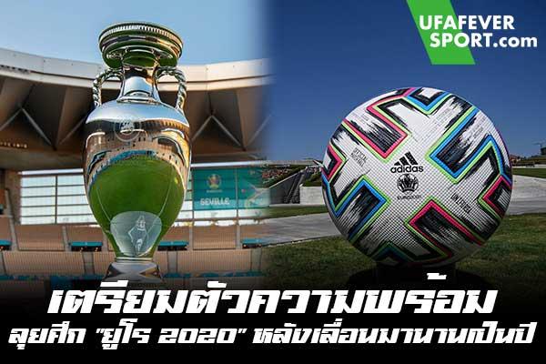 """เตรียมตัวความพร้อมลุยศึก """"ยูโร 2020"""" หลังเลื่อนมานานเป็นปี #ข่าวกีฬา #ข่าวฟุตบอลไทย #วิเคราะห์ฟุตบอล ufafeversport #ฟุตบอลชิงแชมป์แห่งชาติยุโรป #ยูโร 2020 #EURO 2020"""