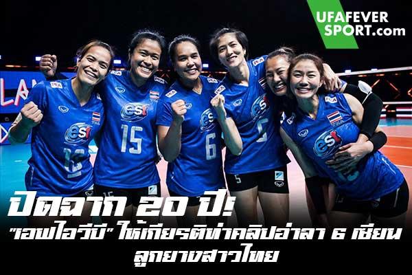 """ปิดฉาก 20 ปี! """"เอฟไอวีบี"""" ให้เกียรติทำคลิปอำลา 6 เซียนลูกยางสาวไทย"""