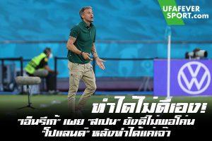 """ทำได้ไม่ดีเอง! """"เอ็นรีเก้"""" เผย """"สเปน"""" ยังดีไม่พอโค่น """"โปแลนด์"""" หลังทำได้แค่เจ๊า #ข่าวกีฬา #ข่าวฟุตบอลไทย #วิเคราะห์ฟุตบอล ufafeversport #หลุยส์ เอ็นรีเก้ #ทีมชาติสเปน #ยอมรับทีมเล่นได้ไม่ดีพอชนะ #ทีมชาติโปแลนด์ #ยูโร 2020 #EURO 2020 #รอบแบ่งกลุ่ม #กลุ่ม E"""