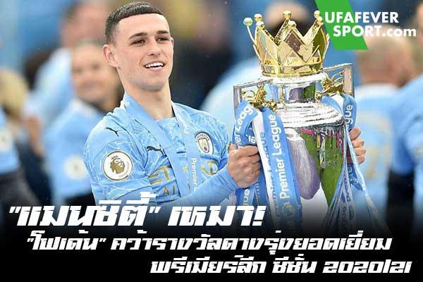 """""""แมนซิตี้"""" เหมา! """"โฟเด้น"""" คว้ารางวัลดางรุ่งยอดเยี่ยม พรีเมียร์ลีก ซีซั่น 2020/21 #ข่าวกีฬา #ข่าวฟุตบอลไทย #วิเคราะห์ฟุตบอล ufafeversport #ฟิล โฟเด้น #แมนเชสเตอร์ ซิตี้ #คว้ารางวัลดาวรุ่งยอดเยี่ยม #พรีเมียร์ลีก อังกฤษ #ประจำฤดูกาล 2020/21"""
