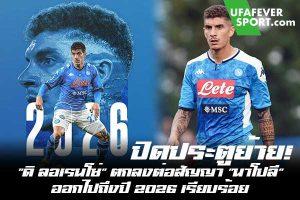 """ปิดประตูย้าย! """"ดิ ลอเรนโซ่"""" ตกลงต่อสัญญา """"นาโปลี"""" ออกไปถึงปี 2026 เรียบร้อย #ข่าวกีฬา #ข่าวฟุตบอลไทย #วิเคราะห์ฟุตบอล ufafeversport #นาโปลี #ต่อสัญญา #โจวานนี่ ดิ ลอเรนโซ่ #ออกไปจนถึงปี 2026"""