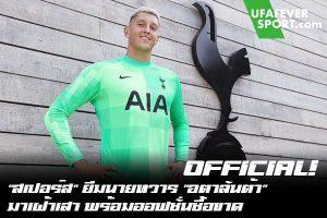 """OFFICIAL! """"สเปอร์ส"""" ยืมนายทวาร """"อตาลันต้า"""" มาเฝ้าเสา พร้อมออฟชั่นซื้อขาด #ข่าวกีฬา#ข่าวฟุตบอลไทย#วิเคราะห์ฟุตบอลufafeversport#ท็อตแน่ม ฮ็อทสเปอร์ #ยืมตัว #ปิแอร์ลุยจิ โกลลินี #อตาลันต้า #เป็นเวลา 1 ฤดูกาล #พร้อมออฟชั่นซื้อขาด #ค่าตัวราว 13 ล้านปอนด์"""