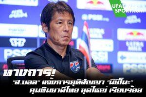 """ทางการ! """"ส.บอล"""" แจ้งการยุติสัญญา """"นิชิโนะ"""" คุมทีมชาติไทย ชุดใหญ่ เรียบร้อย #ข่าวกีฬา#ข่าวฟุตบอลไทย#วิเคราะห์ฟุตบอลufafeversport#FAThailand #สมาคมกีฬาฟุตบอลแห่งประเทศไทย #ยุติสัญญา #อากิระ นิชิโนะ #คุมทีมฟุตบอลชายทีมชาติไทยชุดใหญ่"""