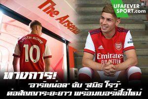"""ทางการ! """"อาร์เซน่อล"""" จับ """"สมิธ โรว์"""" ต่อสัญญาระยะยาว พร้อมเบอร์เสื้อใหม่ #ข่าวกีฬา #ข่าวฟุตบอลไทย #วิเคราะห์ฟุตบอล ufafeversport #อาร์เซน่อล #ต่อสัญญาฉบับใหม่ระยะยาว #เอมิล สมิธ โรว์ #พร้อมสวมเสื้อหมายเลข 10"""