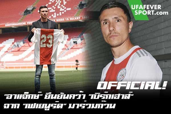 """OFFICIAL! """"อาแจ็กซ์"""" ยืนยันคว้า """"เบิร์กเฮาส์"""" จาก """"เฟเยนูร์ด"""" มาร่วมก๊วน #ข่าวกีฬา #ข่าวฟุตบอลไทย #วิเคราะห์ฟุตบอล ufafeversport #อาแจ็กซ์ อัมสเตอร์ดัม #คว้าตัว #สตีเฟ่น เบิร์กเฮาส์ #เฟเยนูร์ด ร็อตเตอร์ดัม #ด้วยสัญญาถึงปี 2025 #ค่าตัวอยู่ที่ 4 ล้านยูโร #สวมเสื้อหมายเลข 23"""