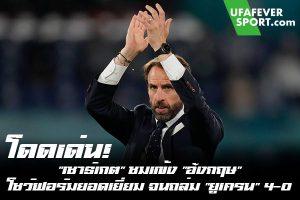 """โดดเด่น! """"เซาธ์เกต"""" ชมแข้ง """"อังกฤษ"""" โชว์ฟอร์มยอดเยี่ยม จนถล่ม """"ยูเครน"""" 4-0 #ข่าวกีฬา #ข่าวฟุตบอลไทย #วิเคราะห์ฟุตบอล ufafeversport #แกเร็ธ เซาธ์เกต #ทีมชาติอังกฤษ #ชื่นชมลูกทีมตนเอง #หลังโชว์ฟอร์มได้อย่างยอดเยี่ยม #จนเอาชนะ #ยูเครน #รอบ 8 ทีมสุดท้าย #ยูโร 2020 #EURO 2020 #ผ่านเข้ารอบรองชนะเลิศ"""