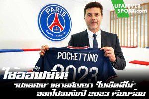 """ใช้ออฟชั่น! """"เปแอสเช"""" ขยายสัญญา """"โปเช็ตติโน่"""" ออกไปจนถึงปี 2023 เรียบร้อย #ข่าวกีฬา#ข่าวฟุตบอลไทย#วิเคราะห์ฟุตบอลufafeversport#ปารีส แซงต์-แชร์กแมง #ขยายสัญญา #เมาริซิโอ โปเช็ตติโน่ #ออกไปจนถึงปี 2023"""