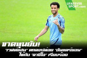 """ขาดทุนยับ! """"เวสต์แฮม"""" ตกลงปล่อย """"อันแดร์ซอน"""" ให้กับ """"ลาซิโอ"""" เรียบร้อย #ข่าวกีฬา #ข่าวฟุตบอลไทย #วิเคราะห์ฟุตบอล ufafeversport #เวสต์แฮม ยูไนเต็ด #ยืนยัน #ปล่อยตัว #เฟลิเป้ อันแดร์ซอน #ลาซิโอ #ด้วยค่าตัวเพียง 2.6 ล้านปอนด์ #ขาดทุนถึง 33.4 ล้านปอนด์"""