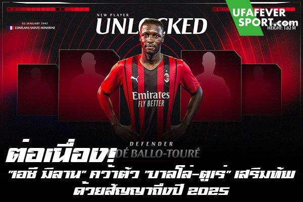 """ต่อเนื่อง! """"เอซี มิลาน"""" คว้าตัว """"บาลโล่-ตูเร่"""" เสริมทัพ ด้วยสัญญาถึงปี 2025 #ข่าวกีฬา #ข่าวฟุตบอลไทย #วิเคราะห์ฟุตบอล ufafeversport #เอซี มิลาน #คว้าตัว #โฟเด้ บาลโล่-ตูเร่ #โมนาโก #ด้วยสัญญาถึงปี 2026 #ค่าตัวราว 4.2 ล้านยูโร"""
