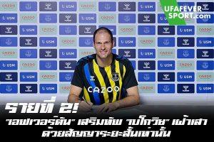 """รายที่ 2! """"เอฟเวอร์ตัน"""" เสริมทัพ """"เบโกวิช"""" เฝ้าเสา ด้วยสัญญาระยะสั้นเท่านั้น #ข่าวกีฬา #ข่าวฟุตบอลไทย #วิเคราะห์ฟุตบอล ufafeversport #เอฟเวอร์ตัน #คว้าตัว #อัลเมียร์ เบโกวิช #เฝ้าเสาด้วยสัญญา 1 ปี #แบบฟรีเอเจนต์"""