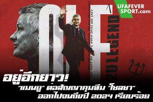 """อยู่อีกยาว! """"แมนยู"""" ต่อสัญญาคุมทีม """"โซลชา"""" ออกไปจนถึงปี 2024 เรียบร้อย #ข่าวกีฬา#ข่าวฟุตบอลไทย#วิเคราะห์ฟุตบอลufafeversport#แมนเชสเตอร์ ยูไนเต็ด #ต่อสัญญาคุมทีม #โอเล่ กุนนาร์ โซลชา #ออกไปจนถึงปี 2024 #พร้อมออฟชั่นขยายสัญญาเพิ่มอีก 1 ปี"""