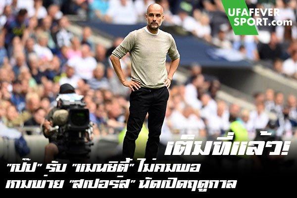 """เต็มที่แล้ว! """"เป๊ป"""" รับ """"แมนซิตี้"""" ไม่คมพอ เกมพ่าย """"สเปอร์ส"""" นัดเปิดฤดูกาล #ข่าวกีฬา#ข่าวฟุตบอลไทย#วิเคราะห์ฟุตบอลufafeversport#เป๊ป กวาร์ดิโอล่า #แมนเชสเตอร์ ซิตี้ #ยอมรับลูกทีมทำเต็มที่แล้ว #แต่ขาดความเฉียบคม #จนต้องพ่ายแพ้ #ท็อตแน่ม ฮ็อทสเปอร์ #นัดเปิดฤดูกาล 2021/22"""