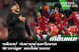 """เกือบแย่! """"คล็อปป์"""" รับช่วงท้ายครึ่งแรก """"ลิเวอร์พูล"""" เล่นได้ห่วยเอง #ข่าวกีฬา#ข่าวฟุตบอลไทย#วิเคราะห์ฟุตบอลufafeversport#เจอร์เก้น คล็อปป์ #ลิเวอร์พูล #ยอมรับท้ายครึ่งแรกเล่นแย่เอง #แม้จะชนะ #เอซี มิลาน #ยูฟ่า แชมเปี้ยนส์ลีก #รอบแบ่งกลุ่ม #กลุ่ม B #นัดแรก"""