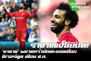 """ราชาแข้งอียิปต์! """"ซาลาห์"""" ผงาดคว้านักเตะยอดเยี่ยม ลิเวอร์พูล เดือน ส.ค. #ข่าวกีฬา#ข่าวฟุตบอลไทย#วิเคราะห์ฟุตบอลufafeversport#โมฮาเหม็ด ซาลาห์ #คว้ารางวัลนักเตะยอดเยี่ยม #ลิเวอร์พูล #เดือนสิงหาคม #ฤดูกาล 2021/22"""