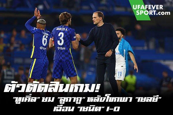 """ตัวตัดสินเกม! """"ทูเคิ่ล"""" ชม """"ลูกากู"""" หลังโขกพา """"เชลซี"""" เฉือน """"เซนิต"""" 1-0 #ข่าวกีฬา#ข่าวฟุตบอลไทย#วิเคราะห์ฟุตบอลufafeversport#โธมัส ทูเคิ่ล #เชลซี #ชื่นชม #โรเมลู ลูกากู #ตัวตัดสินเกม #หลังซัดประตูชัย #เซนิต เซนต์ ปีเตอร์สเบิร์ก #ยูฟ่า แชมเปี้ยนส์ลีก #รอบแบ่งกลุ่ม #กลุ่ม H #นัดแรก"""
