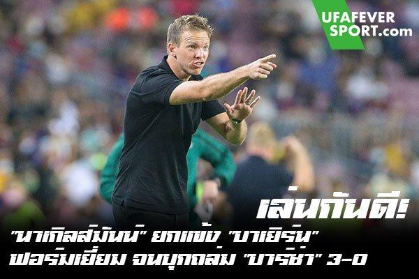 """เล่นกันดี! """"นาเกิลส์มันน์"""" ยกแข้ง """"บาเยิร์น"""" ฟอร์มเยี่ยม จนบุกถล่ม """"บาร์ซ่า"""" 3-0 #ข่าวกีฬา#ข่าวฟุตบอลไทย#วิเคราะห์ฟุตบอลufafeversport#ยูเลี่ยน นาเกิลส์มันน์ #บาเยิร์น มิวนิค #ชี้ลูกทีมเล่นได้อย่งยอดเยี่ยม #หลังเอาชนะ #บาร์เซโลน่า #ยูฟ่า แชมเปี้ยนส์ลีก #รอบแบ่งกลุ่ม #กลุ่ม E #นัดแรก"""